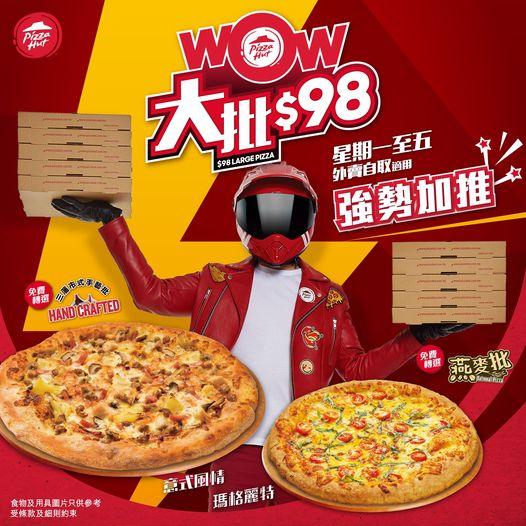Pizza Hut: 星期一至五外賣自取大批$98