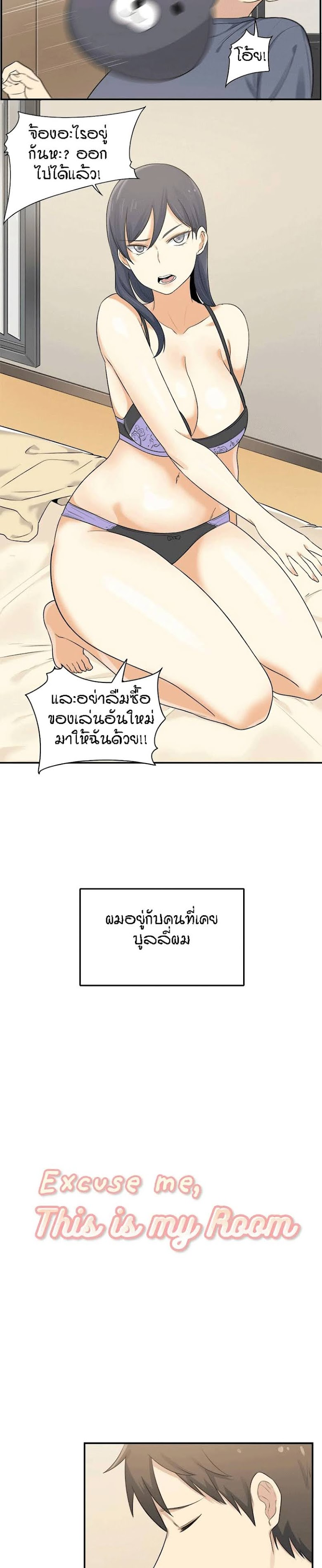 Excuse me, This is my Room - หน้า 5