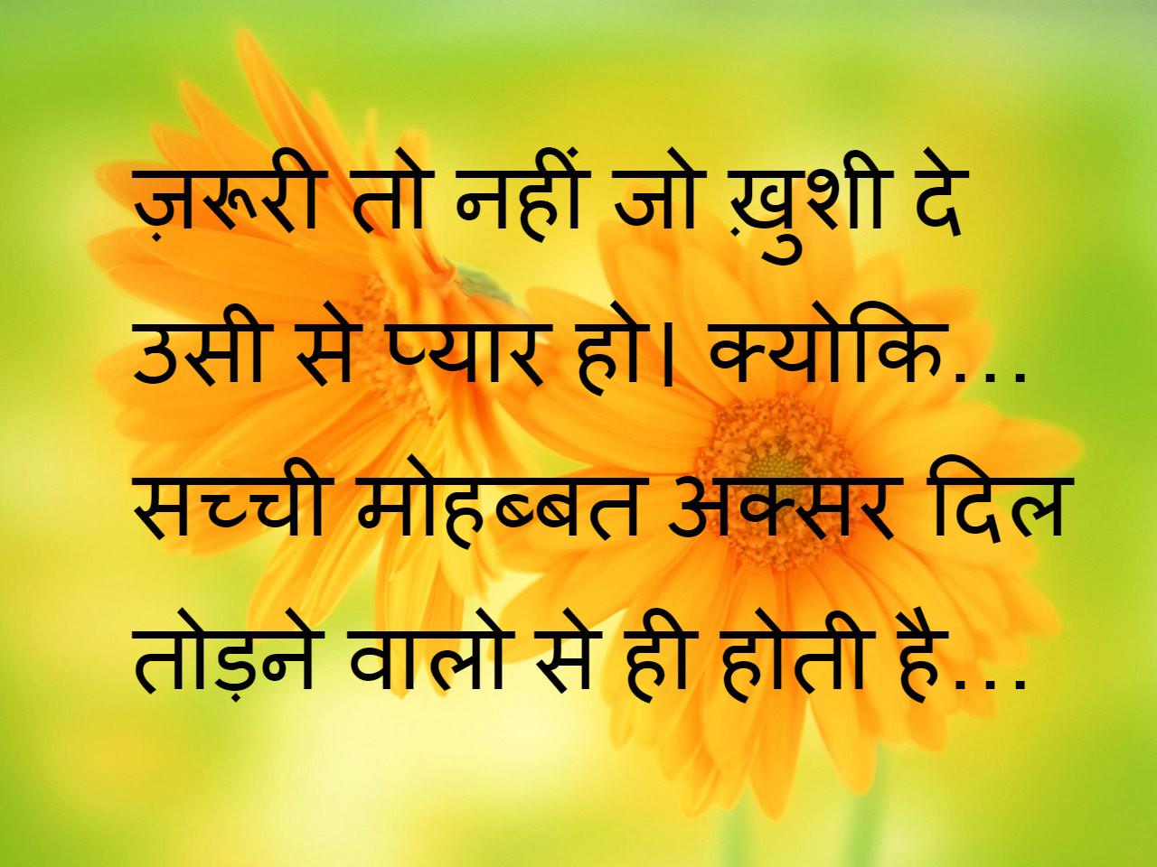 Sad Quotes Wallpapers In Urdu Images Hi Images Shayari New Shayari 2016 Romantic Hindi Pic