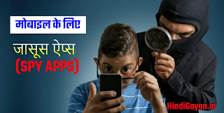 Spy apps, jasusi app, spy apps for iphone, spy apps for Android, best spy apps