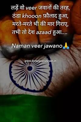 Independence Day Shayari Hindi