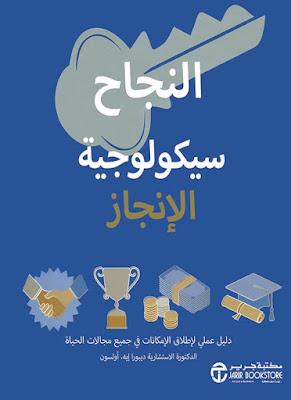 """كتاب """"النجاح سيكولوجية الإنجاز"""".. روشتة عملية لإطلاق الإمكانات في جميع مجالات الحياة"""
