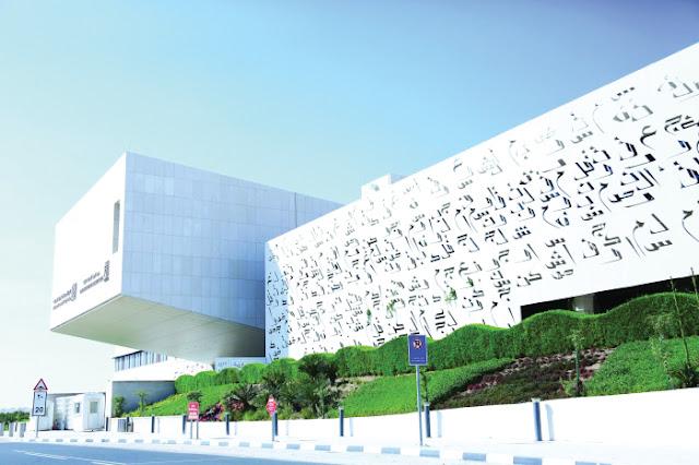 منحة معهد الدوحة للدراسات العليا