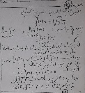 اليكم في ما يلي تصحيح تمرين حول الدوال العددية وتمثيلها المبياني.