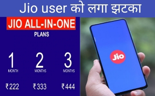 jio all in one plan,jio recharge plan 2019