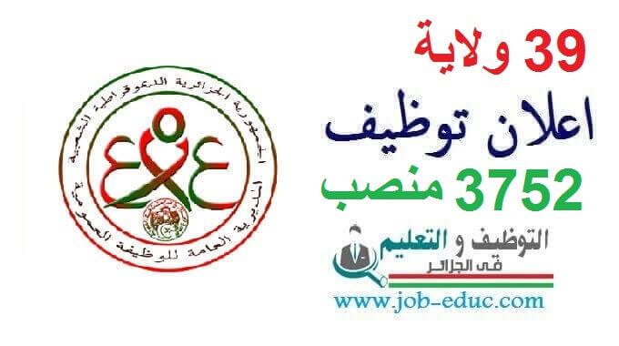اعلانات التوظيف بالوظيف العمومي ليوم 18 جانفي 2021(3752 منصب)