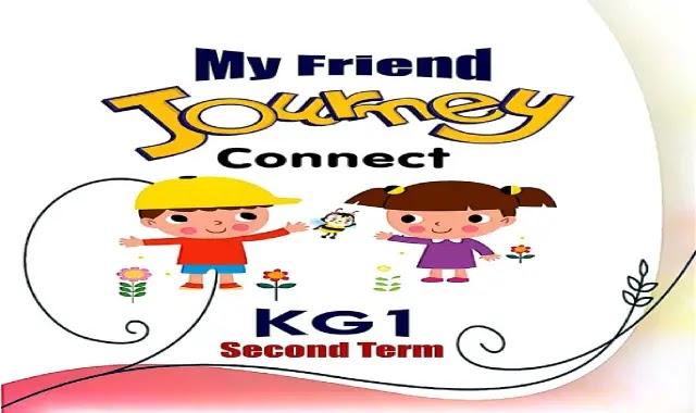 منهج اللغة الانجليزية كونكت كى جى 1 الترم الثانى connect kg2 من كتاب journey موقع درس انجليزي منهج انجليزي كونكت كى كى 1 ترم ثانى connect kg 1