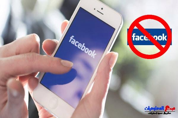 كيف اعرف من حذفني و من قام بعمل حظر لي على موقع فيس بوك بطريقة سهلة جدًا