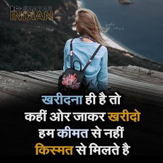 Kimat or Kismat - Best Attitude Status in Hindi