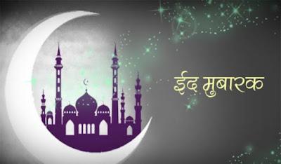 Hindi Eid Mubarak Images Wallpapers