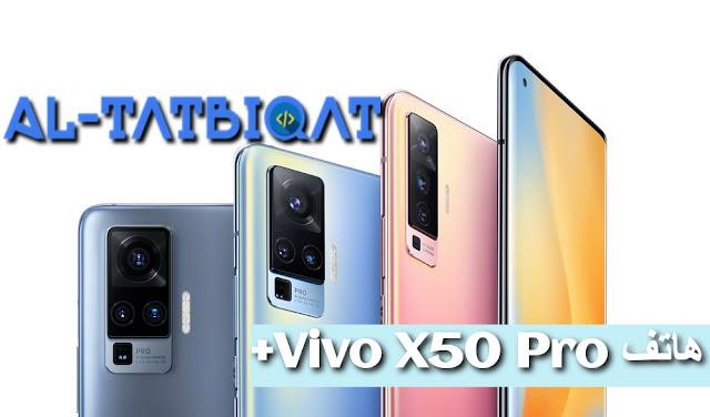 سعر ومواصفات هاتف +Vivo X50 Pro الجديد