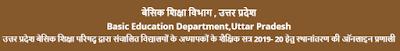 Free Job Alert: Uttar Pradesh UP Secondary School Teacher Transfer 2021