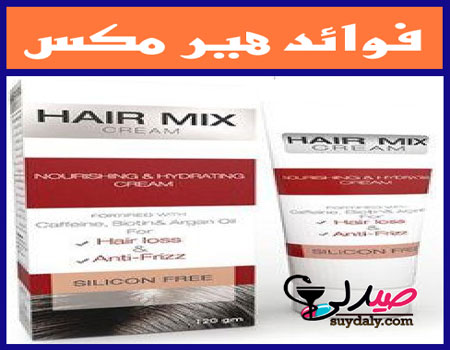 فوائد hair mix cream