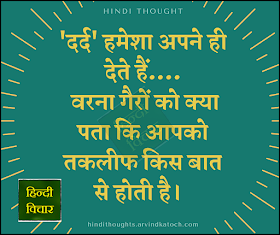 Hindi Thought, Suvichar, Pain, troubles,