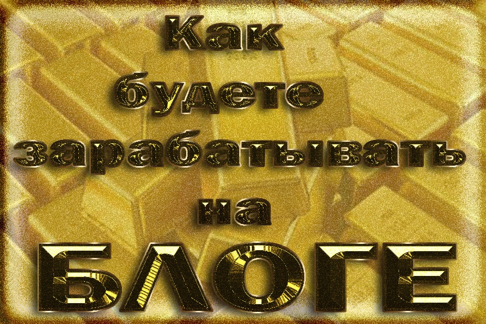 kak-zarabotat-na-bloge-oblozhka-2