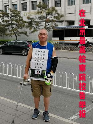 上海维权人士王扣玛持新证据到最高检伸冤终获重视接待