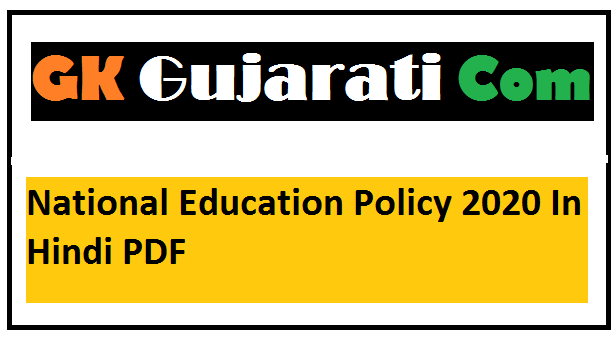 National Education Policy 2020 In Hindi PDF