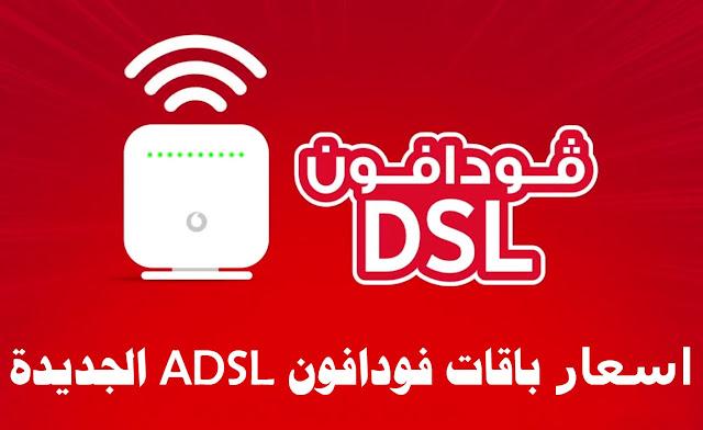 تفاصيل باقات الـ ADSL فودافون الجديدة 2021