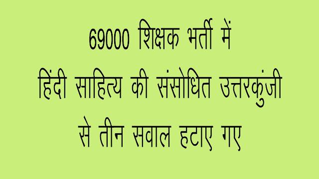 69000 शिक्षक भर्ती में हिंदी साहित्य की संसोधित उत्तरकुंजी से तीन सवाल हटाए गए