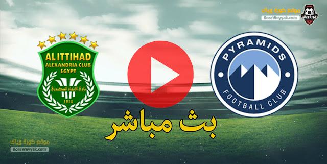 نتيجة مباراة الاتحاد السكندري وبيراميدز اليوم 24 ابريل 2021 الدوري المصري