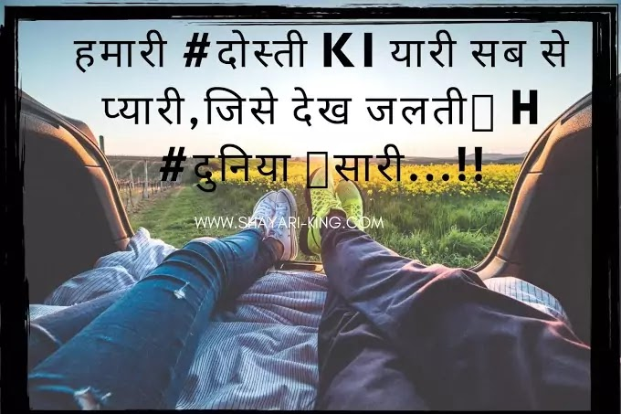 Best Friendship Shayari in Hindi   Shayari of DOSTI in Hindi2020