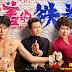 "Feel the Fight and Romance in the Highest Grossing Chinese Film ""Never Say Die"""