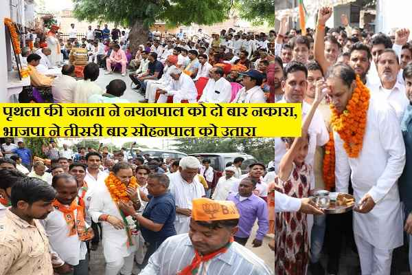 sohanpal-chhokar-exposed-fake-rumor-by-nayanpal-in-prithla-news