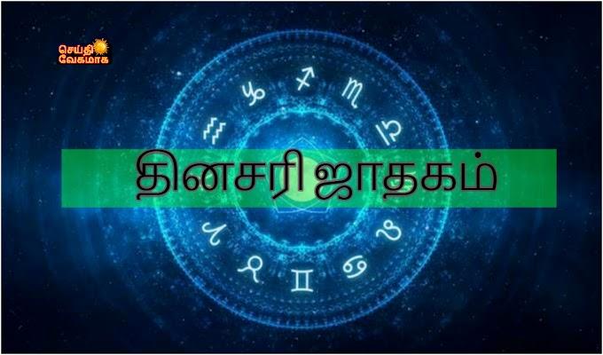 28-3-2021 தினப்பலன் – 4 ராசிகளுக்கு கொஞ்சம் சிரமமான நாளாகதான் இருக்கும்!