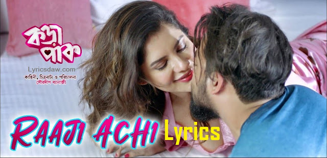 Raj Barman Raji Achi Lyrics