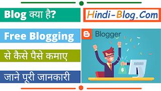 Free Blogging से कैसे पैसे कमाए