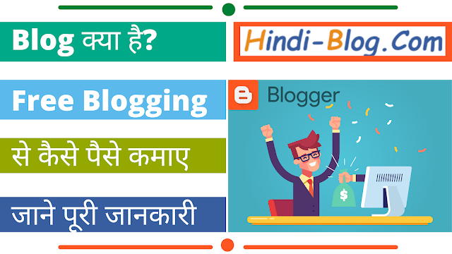 Blog क्या है? और Free Blogging से कैसे पैसे कमाए