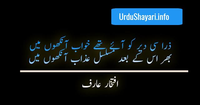 Zara Si Dair Ko Aye Thay Khawab Ankhon Mie - urdu poetry lines, sharo shari, 2 line poetry, urdu poetry on Eyes, sad poetry in urdu 2 lines about Aankhain