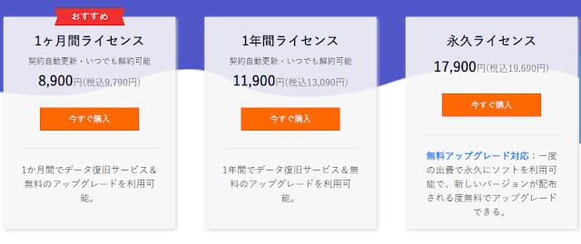 Pro版の料金表
