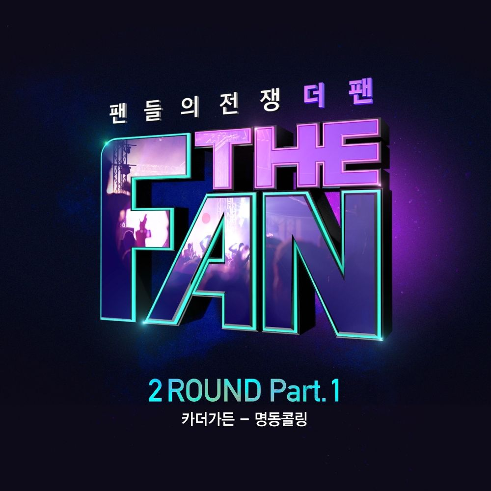 Car, The Garden – The Fan 2ROUND Part.1