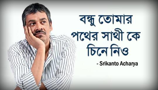 Bondhu Tomar Pother Sathi Ke Song by Srikanto Acharya