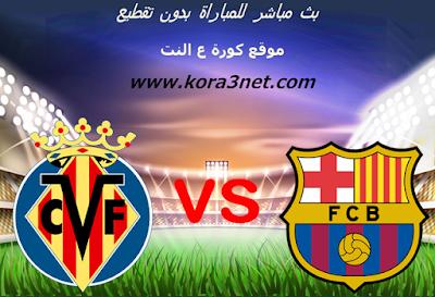 موعد مباراة برشلونة وفياريال اليوم 05-07-2020 الدورى الاسبانى
