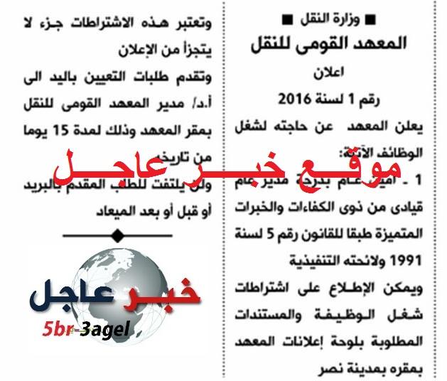 """اعلان وظائف وزارة النقل رقم """" 1 لسنة 2016 """" والتقديم لمدة اسبوعين منشور بجريدة الاهرام"""
