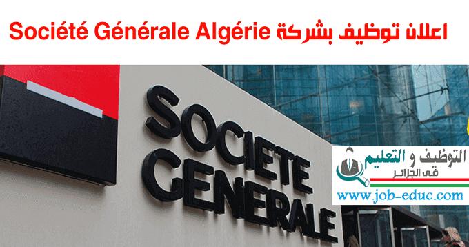 اعلان توظيف سوسييتي جينرال Société Générale Algérie