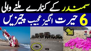 6 Thing Found On Beach Sahil e Samandar Par Milnay Wali Cheezain Urdu Hindi