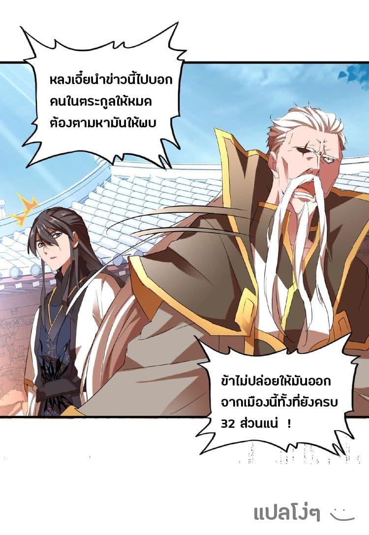 Magic Emperor - หน้า 41