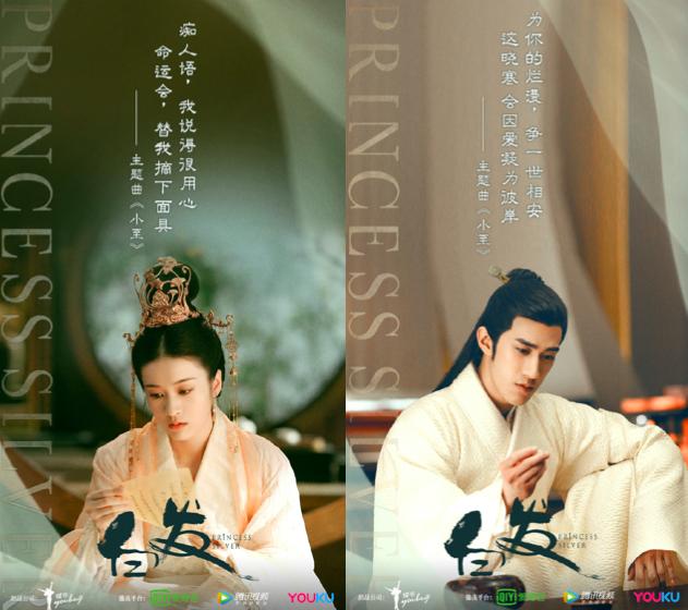 Princess Silver Sophie Zhang Aarif Rahman