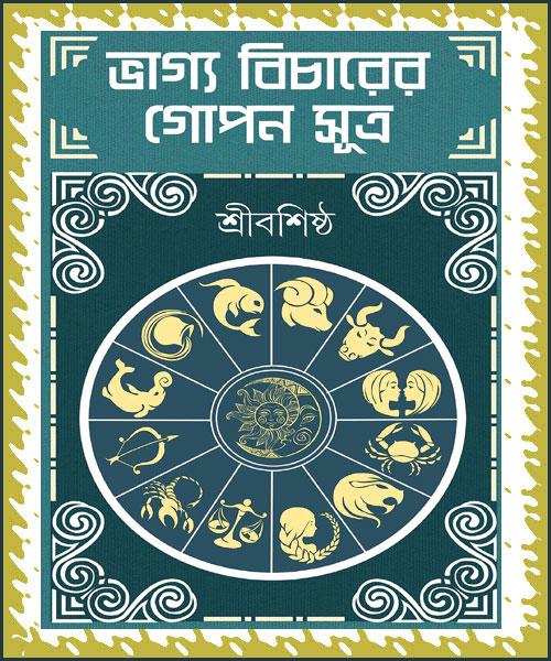 Bhagyobicharer Gopon Sutra (ভাগ্য বিচারের গোপন সূত্র) - Sri Bashishtha