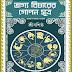 Bhagyobicharer Gopon Sutra (ভাগ্য বিচারের গোপন সূত্র) - Sri Bashishtha | Ancient Bengali Jyotish Book