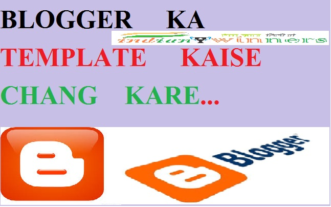 blogger blog ki template ko change or upload kaise kare in hindi