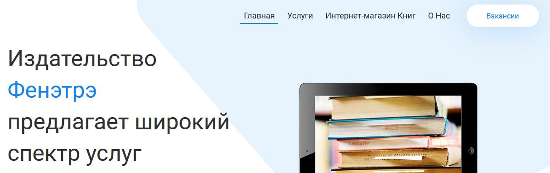 """Издательство """"Фенэтрэ"""" fenetre.website – отзывы о работе и вакансии, лохотрон! Развод на деньги"""