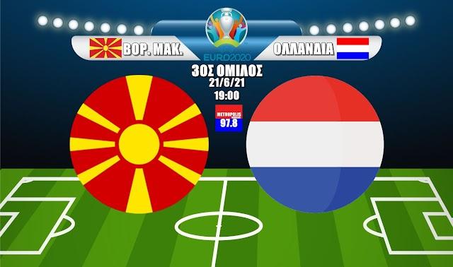 EURO 2020: Τελευταία αγωνιστική σε 2ο και 3ο όμιλο