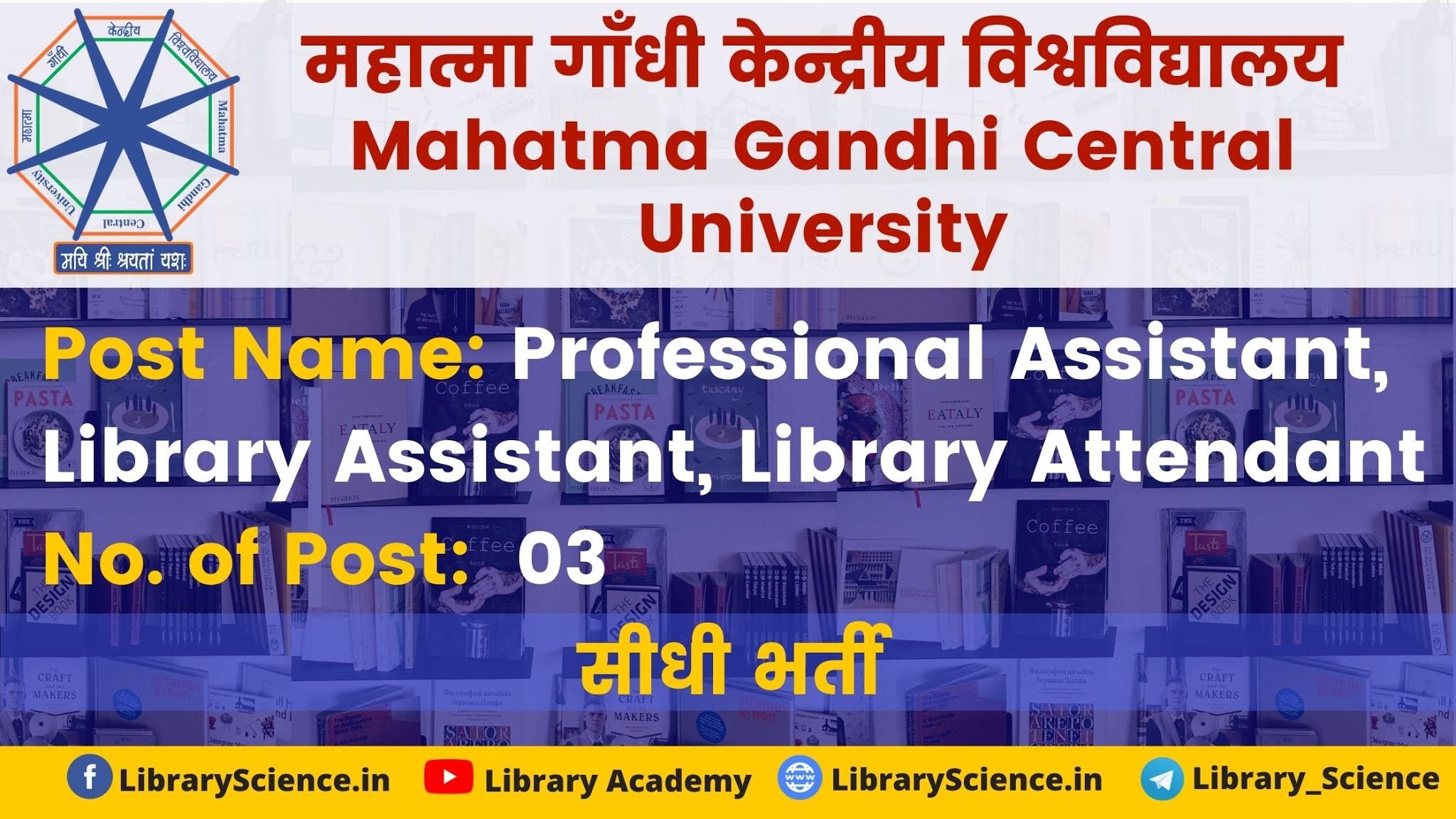 Library Vacancy 2020 at Mahatma Gandhi Central University, Motihari