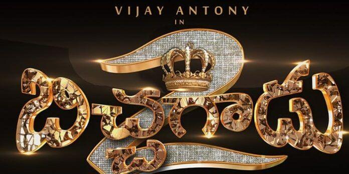Bitchagadu 2 Telugu Movie (2021): Release Date, Cast ...