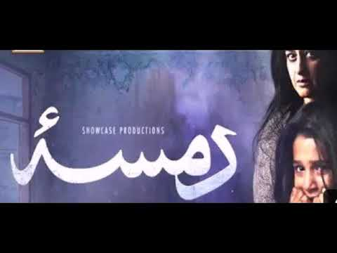 Damsa on ARY DIGITAL : Cast, Storyline Plot Timings, Teaser and OST