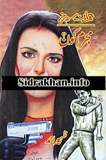 Mujrim Kon Imran Series